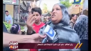 صباح دريم | أهالي حي غرب شبرا الخيمة عن نائبهم: مفيش وعود اتنفذت والمشكلة مش فيه