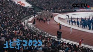 [北京2022]比赛日——1984年萨拉热窝冬奥会| CCTV体育 - YouTube