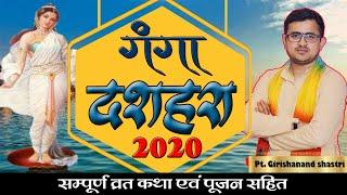 गंगा दशहरा 2019 | Ganga dussehra 2019 | (गंगा दशहरा व्रत कथा एवं गंगा पूजन विधि ) | ganga dussehra