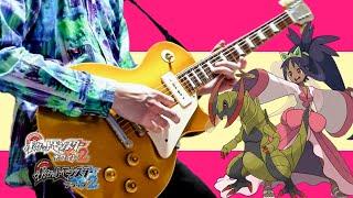 チャンピオン・アイリス戦BGM ギターアレンジ弾いてみた Pokemon BW2 Champion Iris Theme【moki Arrange】 moki