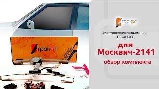 Стеклоподъемники ГРАНАТ для Москвич-2141 в передние двери. Обзор комплекта