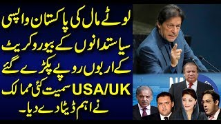 Recovery of Looted Money Starts, UK and USA Provided important data to Pakistan