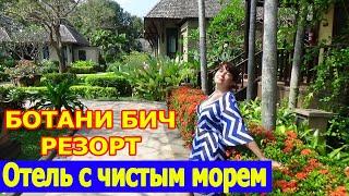 Ботани Бич Резорт - Botany Beach Resort, отель в Паттайе, Тайланд. Отзыв об отдыхе в отеле.