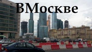 Кем работать в Москве(Вот говорят в Москве медом намазано; читаю на различных форумах средняя зарплата в Москве 60 тыс., некоторые..., 2015-12-17T05:17:00.000Z)