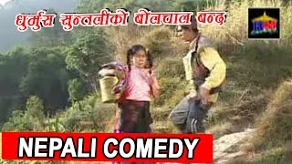 धुर्मुस सुन्तली बोलचाल बन्द | Nepali Comedy | Dhurmus/Suntali Comedy