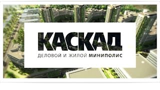 Маркетинговое видео | Жилой и деловой миниполис Каскад