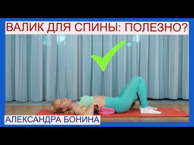 Валик для спины: полезно ли лежать для поясницы?