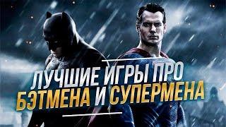 Лучшие игры про Бэтмена и Супермена(Покупай больше и дешевле на http://gabestore.ru/ Узнай лучшие игры про Бэтмена и Супермена., 2016-03-26T10:38:52.000Z)