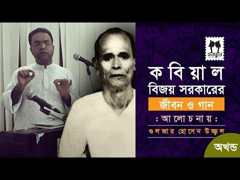 Bijoy Sarkar : Life & Songs (full) || Bijoy Sarkar Song || Gulzar Hossain Ujjal || Gyatijan Adda