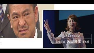 矢口真里 CM打ち切りに、松本人志「許してもらうのは不可能」 【放送...