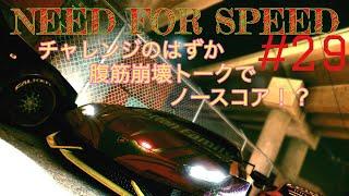 #29[NFS]ニードフォースピード またまたマキシチャレンジ!目指せ140万点!?