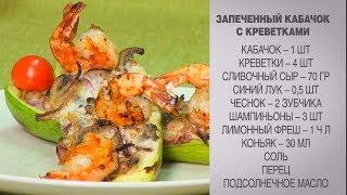 Запеченный кабачок с креветками / Кабачки / Кабачки рецепты / Кабачки в духовке / Запеченные кабачки