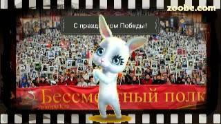 Зайка ZOOBE «С праздником великой победы!»
