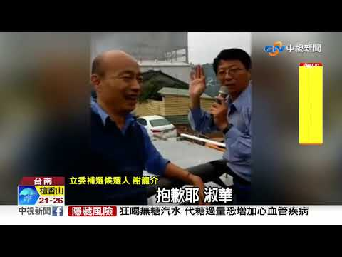 韓國瑜台南掃街 主觀視角直擊貪食蛇車陣│中視新聞 20190310