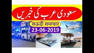 Saudi Arabia Urdu News Today Ajj Saudi ki Taza Khabrain 23 june 2019 Every Thing Easy