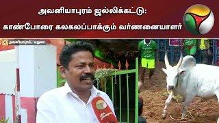 அவனியாபுரம் ஜல்லிக்கட்டு: காண்போரை கலகலப்பாக்கும் வர்ணனையாளர்