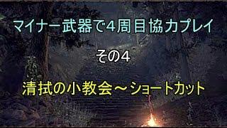【ダークソウル3】マイナー武器で4周目協力プレイ その4-1