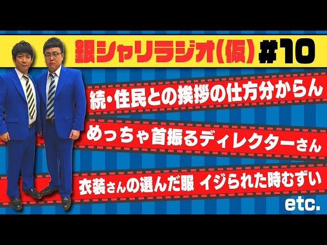 【銀シャリラジオ#10】2021年2月10日