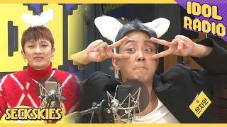 [IDOL RADIO] 젝스키스의 아이엠그라운드 자기소개 하기!♥♡