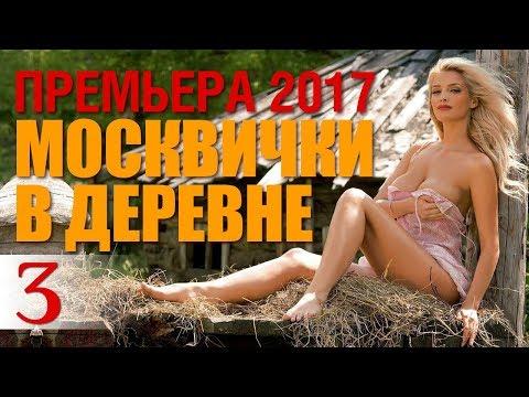 ПРЕМЬЕРА 2017! «МОСКВИЧКИф