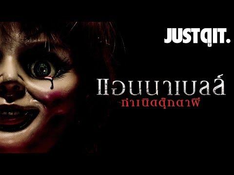 เปิดตำนานสยอง ANNABELLE: CREATION กำเนิดตุ๊กตาผี #JUSTดูIT