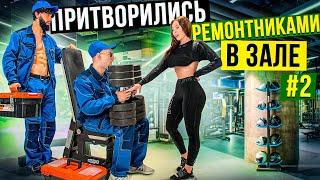Мастера спорта притворились РЕМОНТНИКАМИ в ЗАЛЕ 2 GYM PRANK