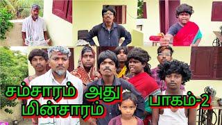 #Pana_Pazham#s_r_raja#pana_matta Samsaram Adhu Minsaram | Tamil Movie | Tamil dubbing Scenes Part 2