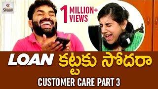 Customer Care Funny Conversation | Part 2 | Telugu Comedy Videos | Chandragiri Subbu | Amrutha