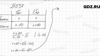 № 597 - Математика 6 класс Зубарева