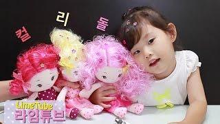 리틀레이디 헤어톡톡 컬리돌 라임 미용실 장난감 놀이 Baby Doll Toys Play おもちゃ đồ chơi ของเล่น 라임튜브
