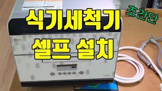 식기세척기 셀프 설치~초간단!