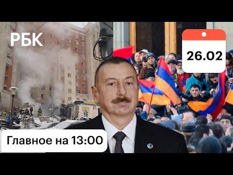 Кризис Армении: парламент не может собраться, на улицах новые протесты. Взрыв газа в жилом доме