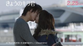 ムビコレのチャンネル登録はこちら▷▷http://goo.gl/ruQ5N7 「近キョリ恋...