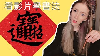 Following a Chinese Calligraphy Tutorial // 我試著看書法的教學影片學書法