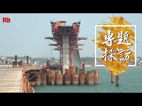 金門大橋╱不再沉浮 後年初可望完工 (上)【專題採訪】