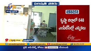 Parishad Elections Voting Process Under Way | at Krishna District