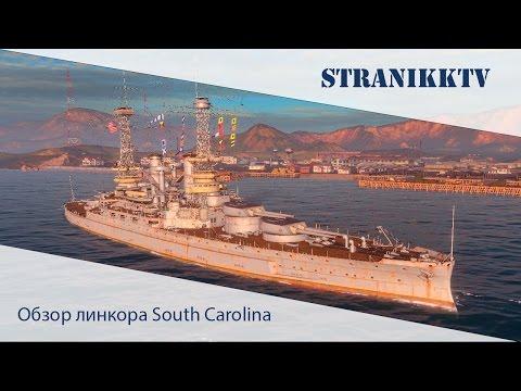 Лучший линкор 3 уровня ( обзор на South Carolina) | World of Warships