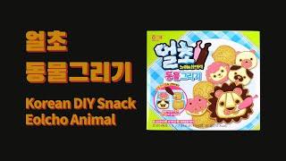 얼초 동물그리기 | Korean DIY Snack Eo…