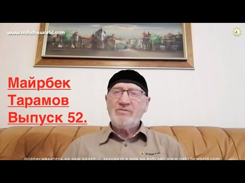 Писатель Майрбек Тарамов. / Ответы на вопросы зрителей / Выпуск 52.