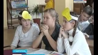 Школьников Ставрополья учат экономить на коммуналке