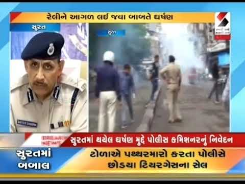 Press Police Commissioner After The Moblynching Protest Friction In Surat ॥ Sandesh News TV