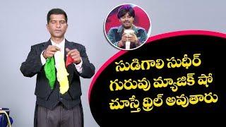 Exclusive Sudigali Sudheer Guruji's Magic Show | Nagarajuna | Magic Show