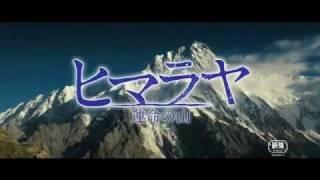 『ヒマラヤ 運命の山』予告編