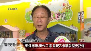 客委會製乙未戰爭紀錄片 續擴充歷史研究【客家新聞20190927】