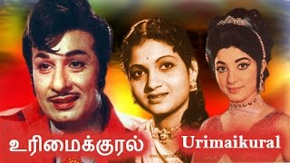 Urimaikural tamil full movie | M. G. Ramachandran movies | உரிமை குரல்
