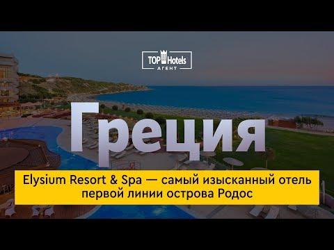 Elysium Resort & Spa 5* Родос Греция. Обзор отеля