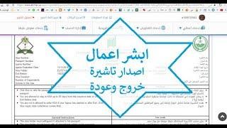 ابشر اعمال   اصدار تاشيرة خروج وعودة