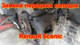 Замена передних колодок Рено Сценик / Renault Scenic