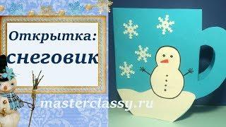 Открытки со снеговиком своими руками. Детские поделки из бумаги. Видео урок