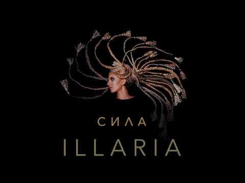 ILLARIA — СИЛА (Eurovision Ukraine 2018)